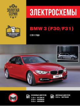 BMW 3 (F30 / F31) c 2011 года, электросхемы в электронном виде
