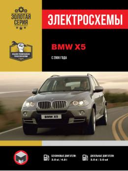 BMW Х5 с 2006 года, электросхемы в электронном виде