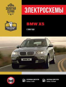 Электросхемы BMW Х5 с 2006 года в электронном виде
