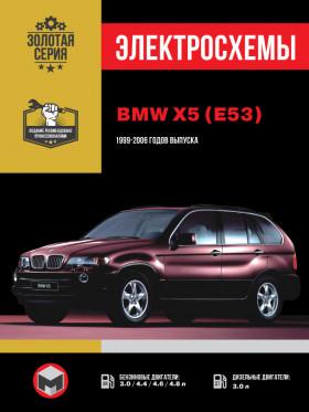 Электросхемы BMW Х5 (E53) с 1999 по 2006 год в электронном виде