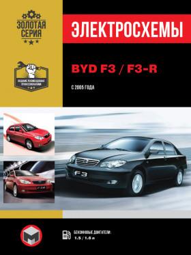 Электросхемы BYD F3 / F3-R с 2005 года в электронном виде