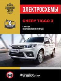 Chery Tiggo 3 c 2014 года выпуска (с учетом обновления 2018 года), электросхемы в электронном виде