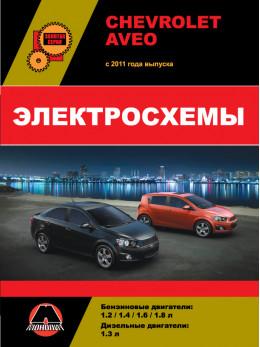 Chevrolet Aveo / Sonic / Holden Barina с 2011 года, электросхемы в электронном виде