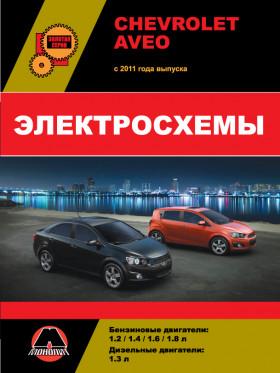 Электросхемы Chevrolet Aveo / Sonic / Holden Barina с 2011 года в электронном виде