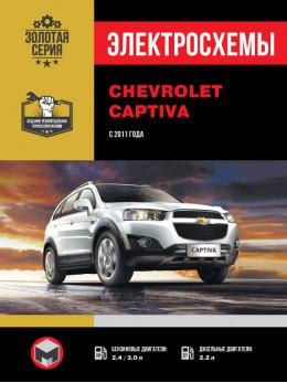Chevrolet Captiva с 2011 года, электросхемы в электронном виде