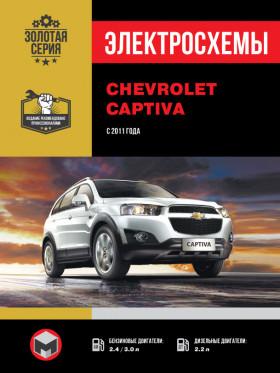 Электросхемы Chevrolet Captiva с 2011 года в электронном виде