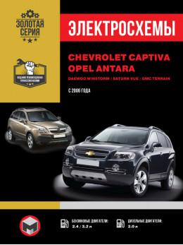 Chevrolet Captiva / Opel Antara / Daewoo Winstorm / Saturn Vue / GMC Terrain с 2006 года, электросхемы в электронном виде