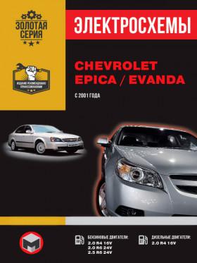 Электросхемы Chevrolet Epica / Chevrolet Evanda с 2001 года в электронном виде