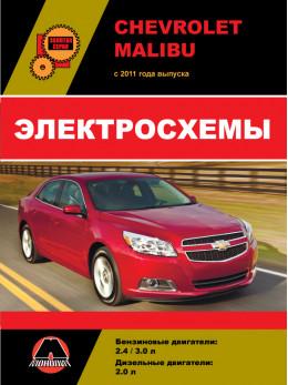 Chevrolet Malibu с 2011 года, электросхемы в электронном виде