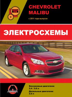 Электросхемы Chevrolet Malibu с 2011 года в электронном виде