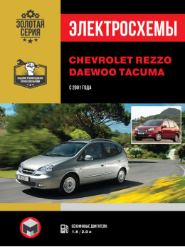 Chevrolet Rezzo / Daewoo Rezzo / Chevrolet Tacuma / Daewoo Tacuma с 2001 года, электросхемы в электронном виде