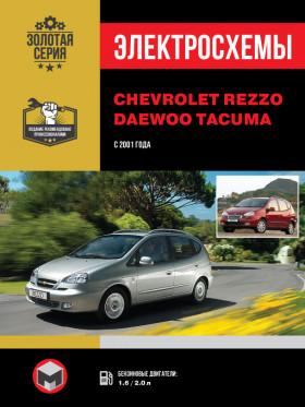 Chevrolet Rezzo / Daewoo Rezzo / Chevrolet Tacuma / Daewoo Tacuma с 2001 года в электронном виде