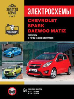 Chevrolet Spark / Daewoo Matiz с 2009 года (+обновления 2012 года), электросхемы в электронном виде