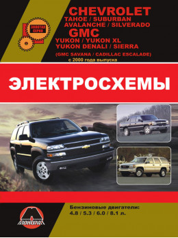 Chevrolet Tahoe / Chevrolet Saburban / Chevrolet Avalanche / Chevrolet Silverado / GMC Yukon / Denali / Sierra с 2000 года, электросхемы в электронном виде