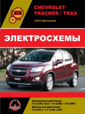 Электросхемы Chevrolet Tracker / Chevrolet Trax с 2013 года в электронном виде