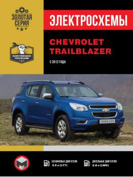 Chevrolet Trailblazer с 2012 года, электросхемы в электронном виде