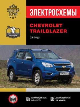 Электросхемы Chevrolet Trailblazer с 2012 года в электронном виде