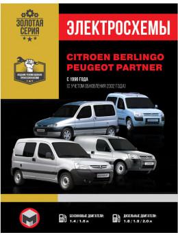 Citroen Berlingo / Peugeot Partner с 1996 года (+ обновление 2002 года), электросхемы в электронном виде