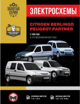 Электросхемы Citroen Berlingo / Peugeot Partner с 1996 года (+ обновление 2002 года) в электронном виде
