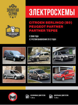 Citroen Berlingo II (B9) / Peugeot Partner II / Partner Tepee с 2008 года (с учетом обновления 2012 года), электросхемы в электронном виде