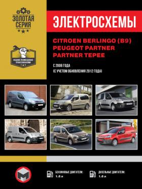 Электросхемы Citroen Berlingo II (B9) / Peugeot Partner II / Partner Tepee с 2008 года (с учетом обновления 2012 года) в электронном виде