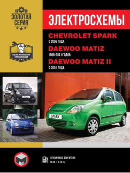 Chevrolet Spark / Daewoo Matiz / Daewoo Matiz II с 1998 по 2001 год, электросхемы в электронном виде