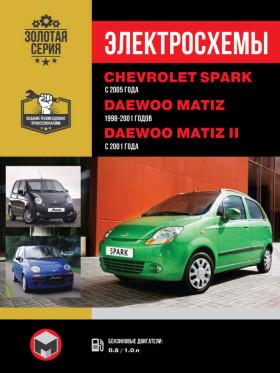 Электросхемы Chevrolet Spark / Daewoo Matiz / Daewoo Matiz II с 1998 по 2001 год в электронном виде