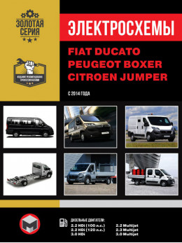 Fiat Ducato / Citroen Jumper / Peugeot Boxer с 2014 года, электросхемы в электронном виде