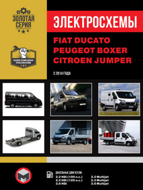 Электросхемы Fiat Ducato / Citroen Jumper / Peugeot Boxer с 2014 года в электронном виде