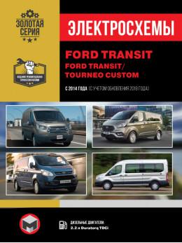 Ford Transit / Ford Tourneo Custom с 2014 года (+обновление 2018), электросхемы в электронном виде