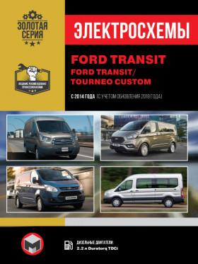 Электросхемы Ford Transit / Ford Tourneo Custom с 2014 года (+обновление 2018) в электронном виде