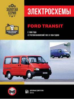 Ford Transit с 1986 года (+обновления 1991 и 1994 года), электросхемы в электронном виде