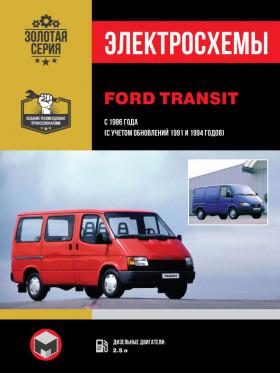 Электросхемы Ford Transit с 1986 года (+обновления 1991 и 1994 года) в электронном виде