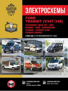 Ford Transit (V347 / 348) / Tourneo (BUS M1  /M2) / Kombi / Van / Supervan / Cargo / Cargo Van / Cargo Space с 2006 года (с учетом обновления 2011 года), электросхемы в электронном виде