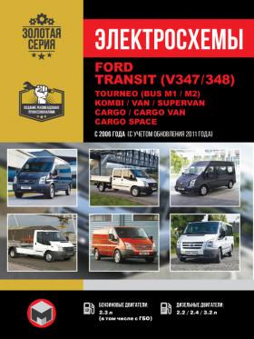 Электросхемы Ford Transit (V347 / 348) / Tourneo (BUS M1  /M2) / Kombi / Van / Supervan / Cargo / Cargo Van / Cargo Space с 2006 года (с учетом обновления 2011 года) в электронном виде