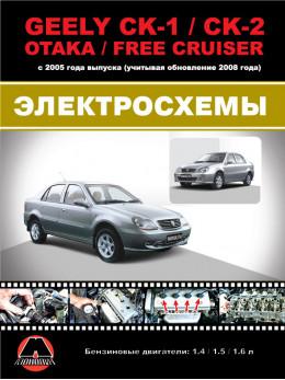 Geely CK / Geely CK-2 / Geely Otaka / Geely Free Cruiser с 2005 года  (+обновление 2008), цветные электросхемы в электронном виде