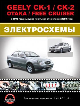 Цветные электросхемы Geely CK / Geely CK-2 / Geely Otaka / Geely Free Cruiser с 2005 года  (+обновление 2008) в электронном виде