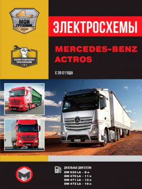 Электросхемы и электрооборудование Mercedes Actros c 2012 года выпуска в электронном виде