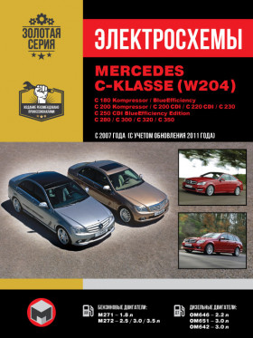 Электросхемы Mercedes C-klasse (W204) / C 180 Kompressor / C 180 Kompressor BlueEfficiency / C 200 Kompressor / CDI / C 220 CDI / C 230 / C 250 CDI / C 280 / C 300 / C 320 / C 350 с 2007 года (+обновления 2011 года) в электронном виде
