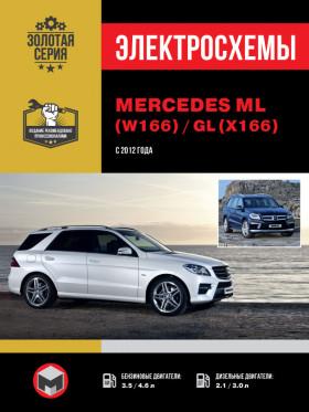 Электросхемы Mercedes ML (W166) / Mercedes GL (X166) с 2012 года в электронном виде