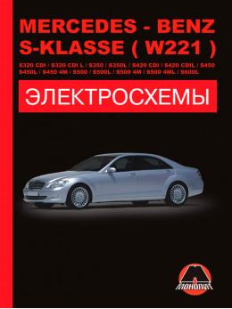 Mercedes S-klasse (W221) / S320 CDI / S320 CDI L / S350 / S350L / S420 CDI / S420 CDI L / S450 / S450L / S450 4M / S500 / S500L /  S500 4M / S600L с 2005 года, электросхемы в электронном виде