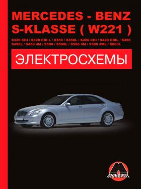 Электросхемы Mercedes S-klasse (W221) / S320 CDI / S320 CDI L / S350 / S350L / S420 CDI / S420 CDI L / S450 / S450L / S450 4M / S500 / S500L /  S500 4M / S600L с 2005 года в электронном виде