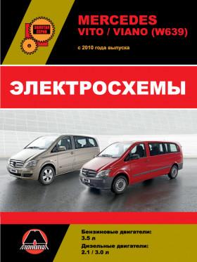 ЭлектросхемыMercedes Vito / Viano (W639) с 2010 года в электронном виде