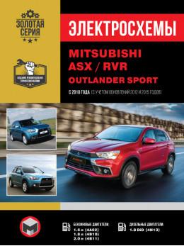 Mitsubishi ASX / Mitsubishi RVR / Mitsubishi Outlander Sport с 2010 года (+рестайлинг 2012 и 2015 года), электросхемы в электронном виде