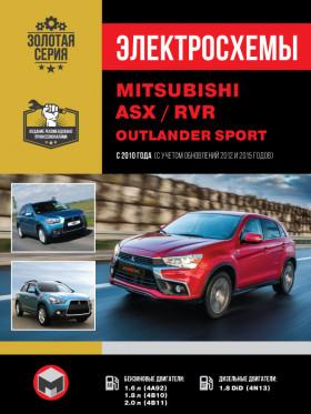 Электросхемы Mitsubishi ASX / Mitsubishi RVR / Mitsubishi Outlander Sport с 2010 года (+рестайлинг 2012 и 2015 года) в электронном виде