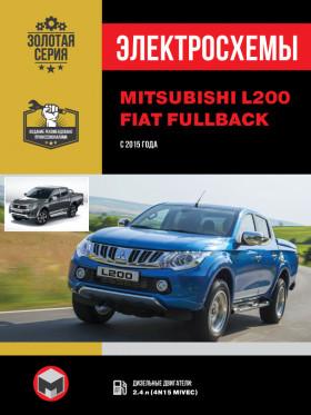 Электросхемы Mitsubishi L200 / Fiat Fullback с 2015 года в электронном виде