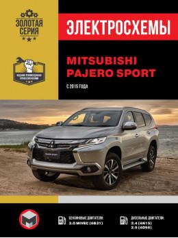 Mitsubishi Pajero Sport с 2015 года, электросхемы в электронном виде