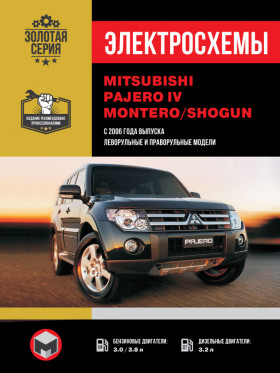 Электросхемы Mitsubishi Pajero IV / Mitsubishi Montero / Mitsubishi Shogun с 2006 года в электронном виде
