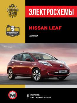 Nissan Leaf c 2010 года (с учетом обновления 2012 года), электросхемы в электронном виде