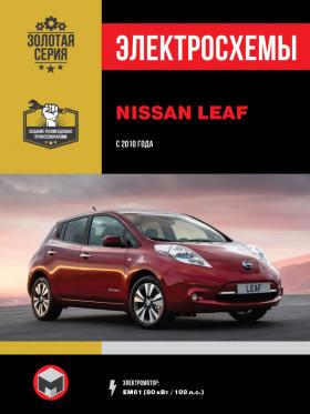 Электросхемы Nissan Leaf c 2010 года (с учетом обновления 2012 года) в электронном виде